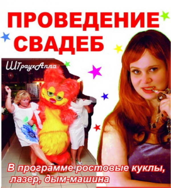 Анна Штраух